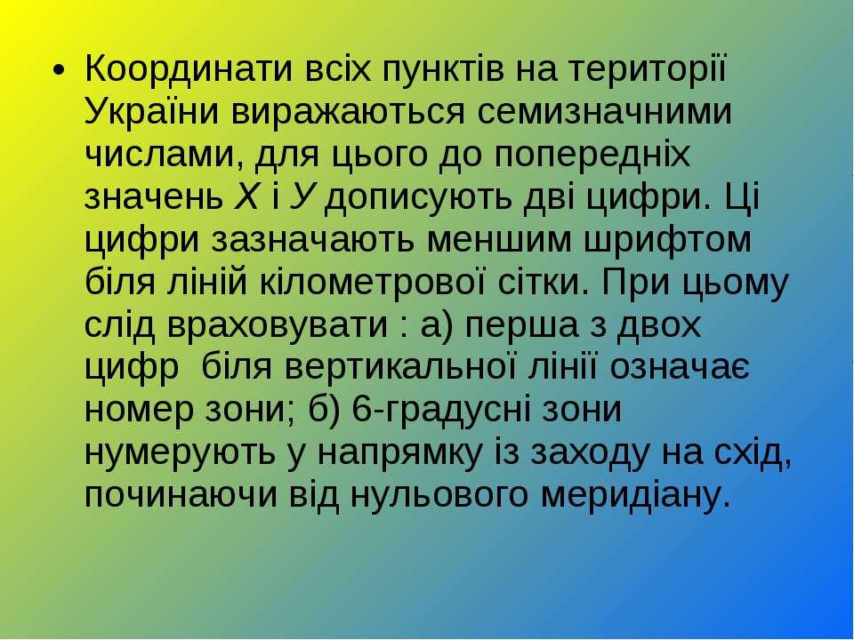 Координати всіх пунктів на території України виражаються семизначними числами...