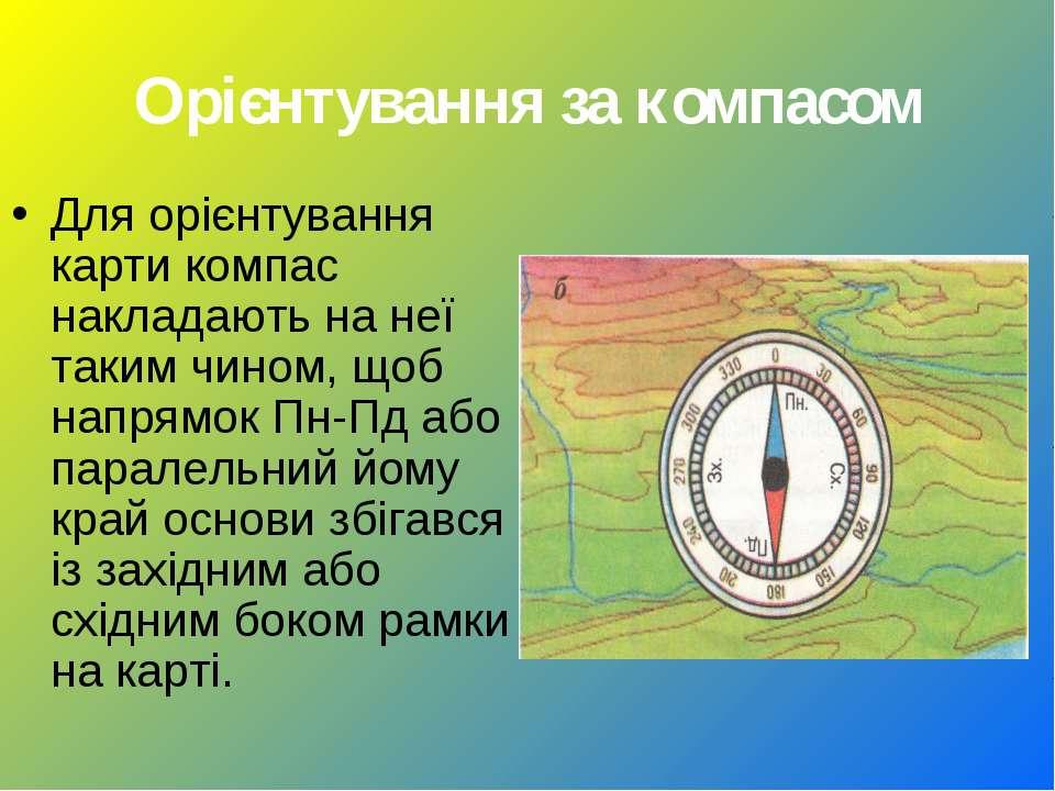 Орієнтування за компасом Для орієнтування карти компас накладають на неї таки...