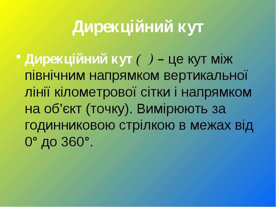 Дирекційний кут Дирекційний кут (α) – це кут між північним напрямком вертикал...