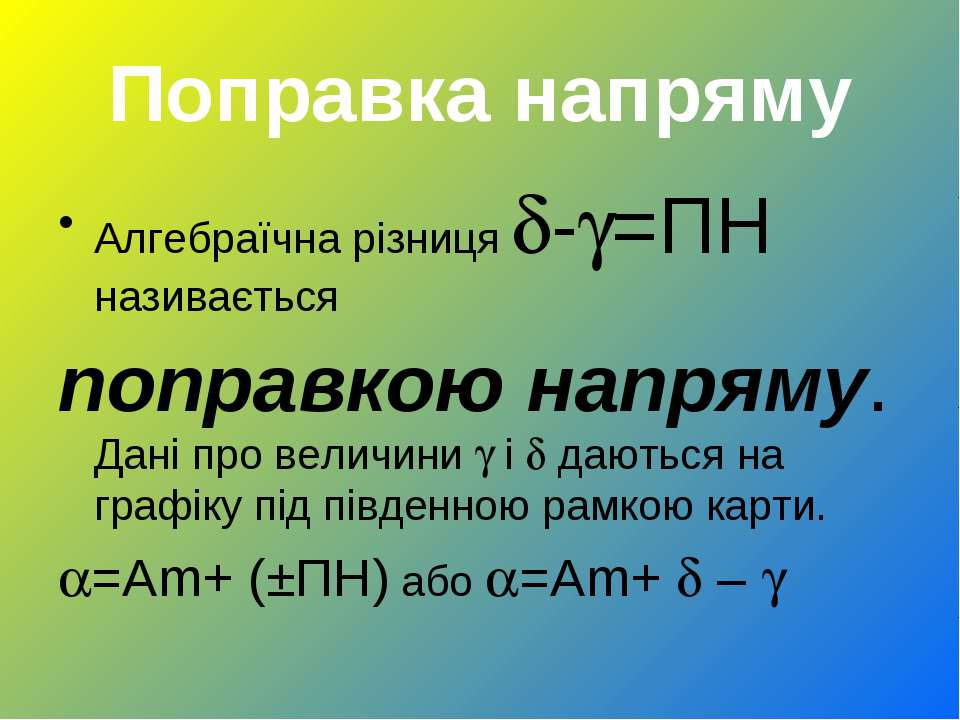 Поправка напряму Алгебраїчна різниця - =ПН називається поправкою напряму. Дан...
