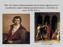 Жак-Луї Давід-найвидатніший представник французького класицизму (який змінивс...