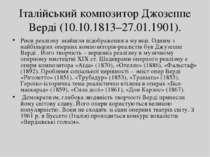 Італійський композитор Джозеппе Верді (10.10.1813–27.01.1901). Риси реалізму ...