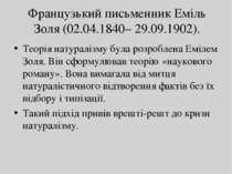 Французький письменник Еміль Золя (02.04.1840– 29.09.1902). Теорія натуралізм...