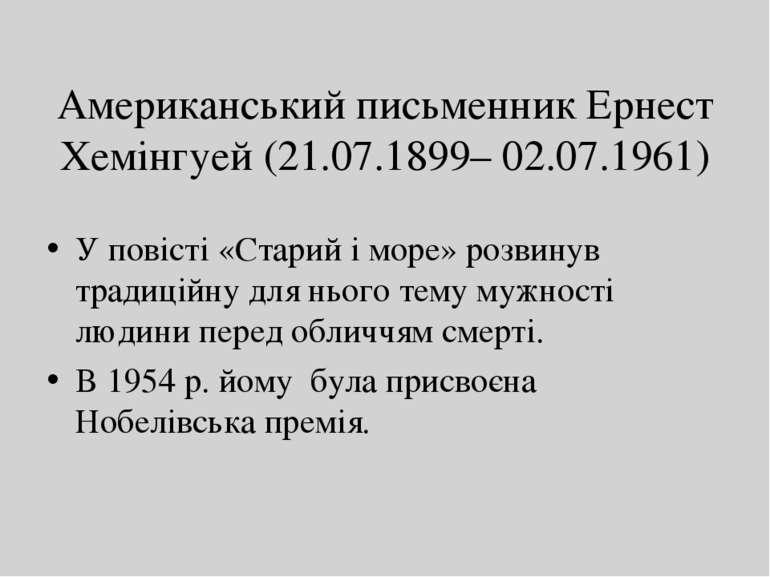 Американський письменник Ернест Хемінгуей (21.07.1899– 02.07.1961) У повісті ...