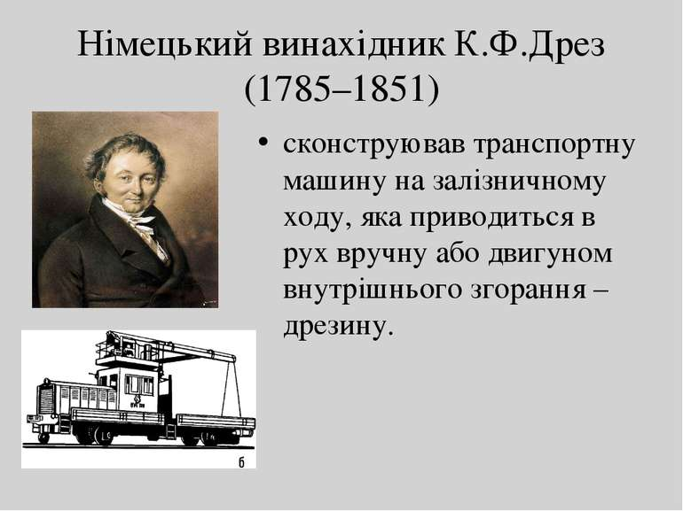 Німецький винахідник К.Ф.Дрез (1785–1851) сконструював транспортну машину на ...