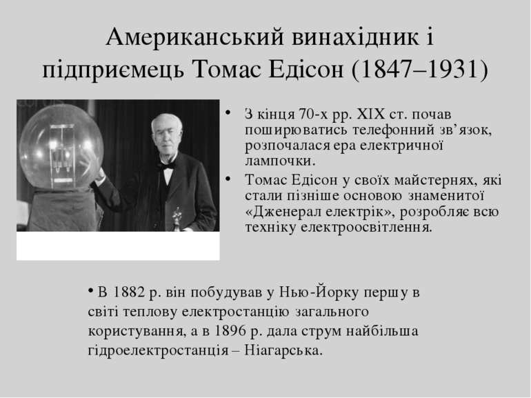 Американський винахідник і підприємець Томас Едісон (1847–1931) З кінця 70-х ...