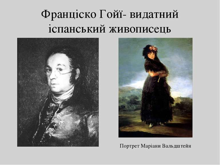Франціско Гойї- видатний іспанський живописець Портрет Маріани Вальдштейн