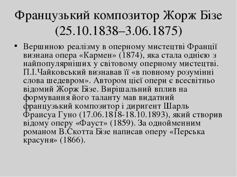 Французький композитор Жорж Бізе (25.10.1838–3.06.1875) Вершиною реалізму в о...