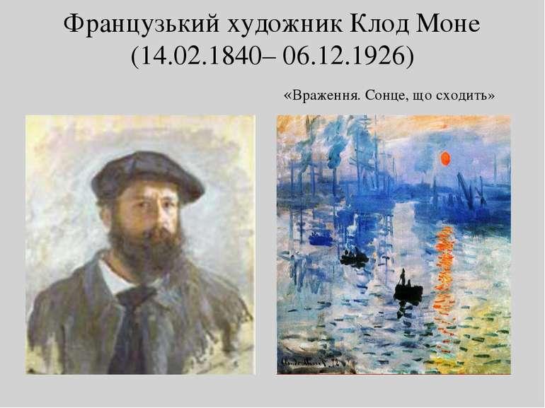 Французький художник Клод Моне (14.02.1840– 06.12.1926) «Враження. Сонце, що ...