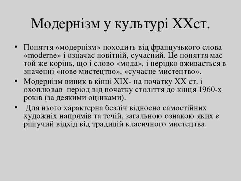 Модернізм у культурі XXст. Поняття «модернізм» походить від французького слов...
