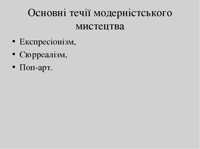 Основні течії модерністського мистецтва Експресіонізм, Сюрреалізм, Поп-арт.