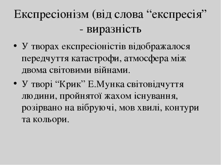 """Експресіонізм (від слова """"експресія"""" - виразність У творах експресіоністів ві..."""