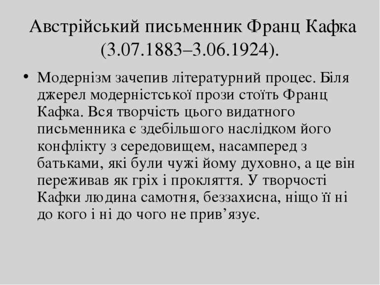 Австрійський письменник Франц Кафка (3.07.1883–3.06.1924). Модернізм зачепив ...