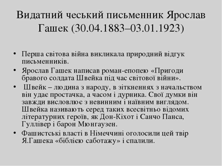 Видатний чеський письменник Ярослав Гашек (30.04.1883–03.01.1923) Перша світо...