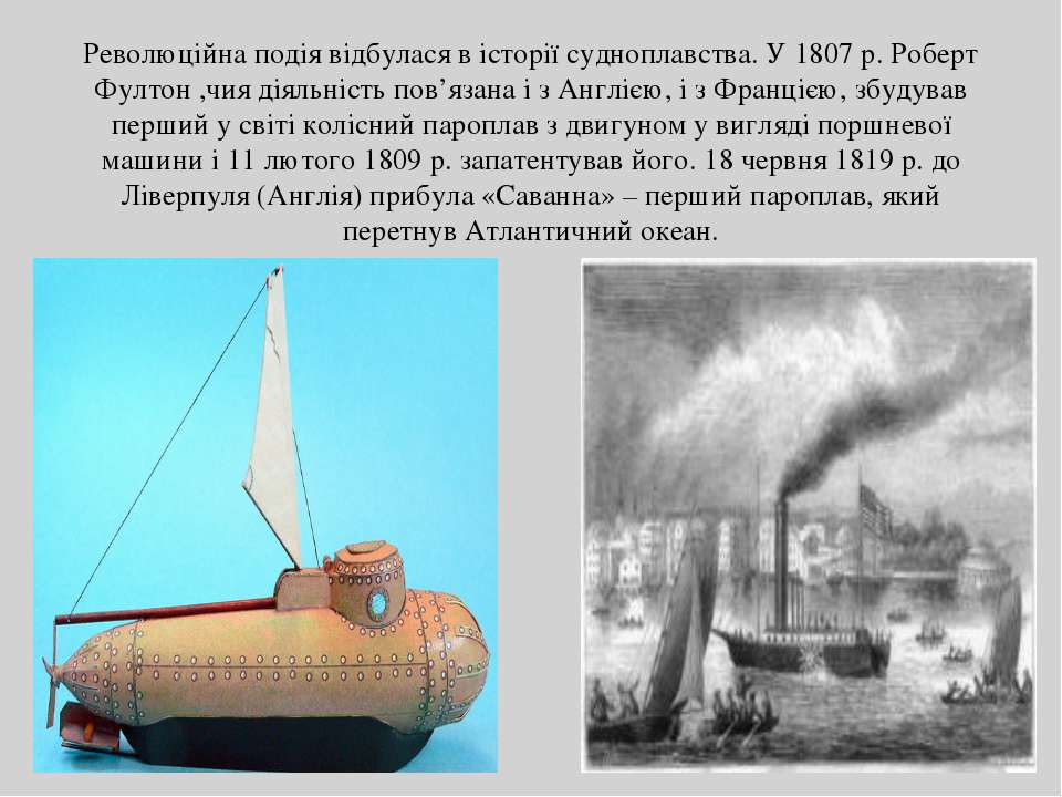 Революційна подія відбулася в історії судноплавства. У 1807 р. Роберт Фултон ...