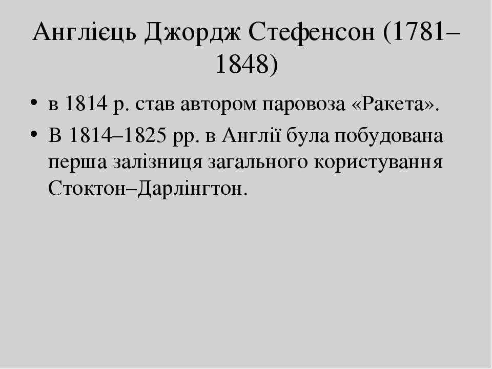Англієць Джордж Стефенсон (1781–1848) в 1814 р. став автором паровоза «Ракета...