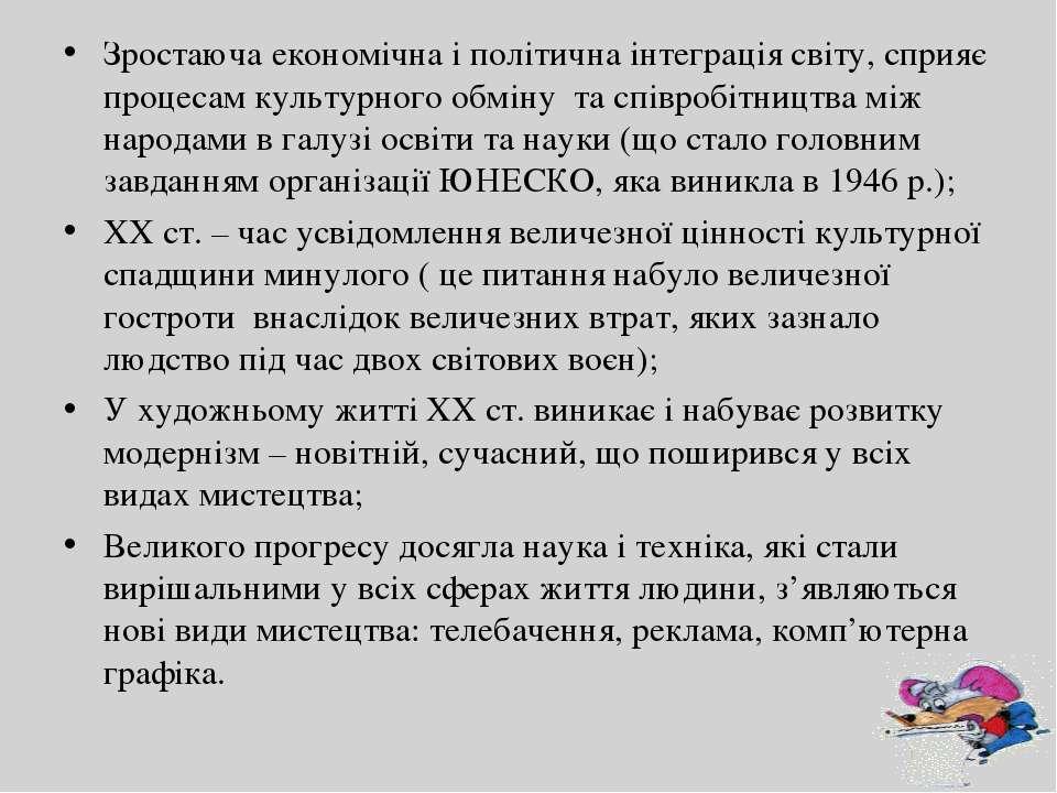 Зростаюча економічна і політична інтеграція світу, сприяє процесам культурног...