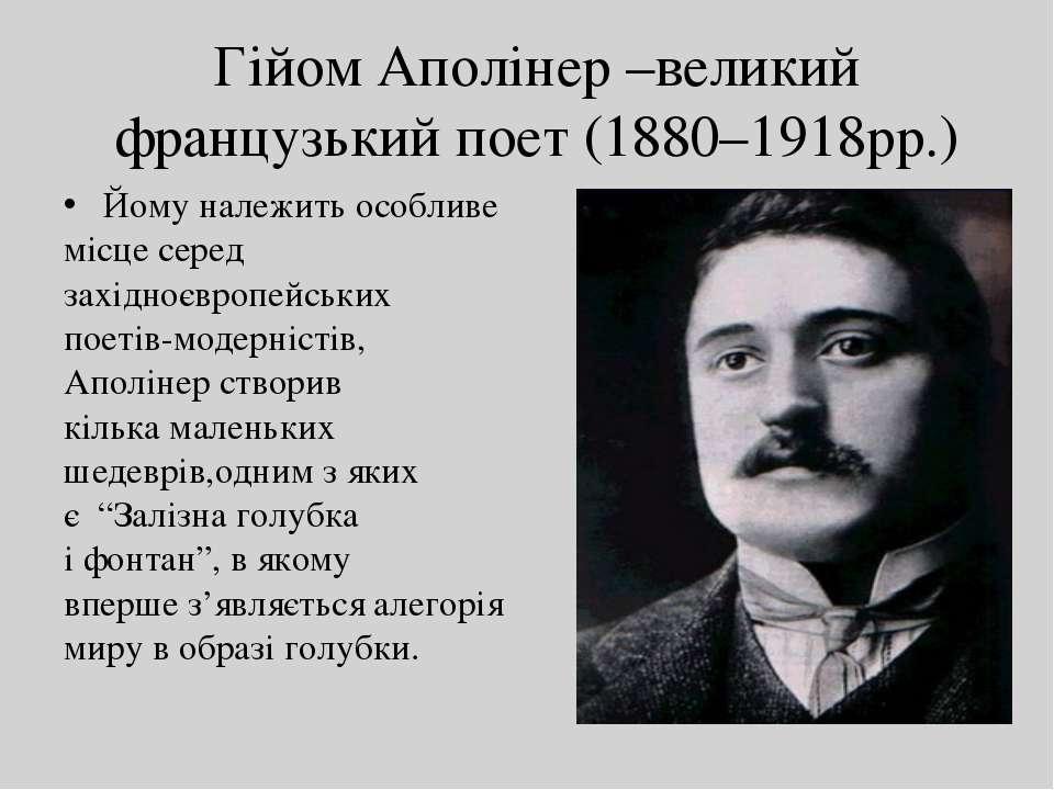 Гійом Аполінер –великий французький поет (1880–1918рр.) Йому належить особлив...