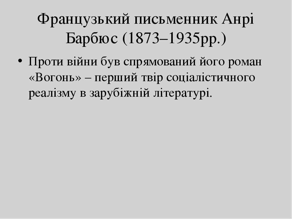 Французький письменник Анрі Барбюс (1873–1935рр.) Проти війни був спрямований...