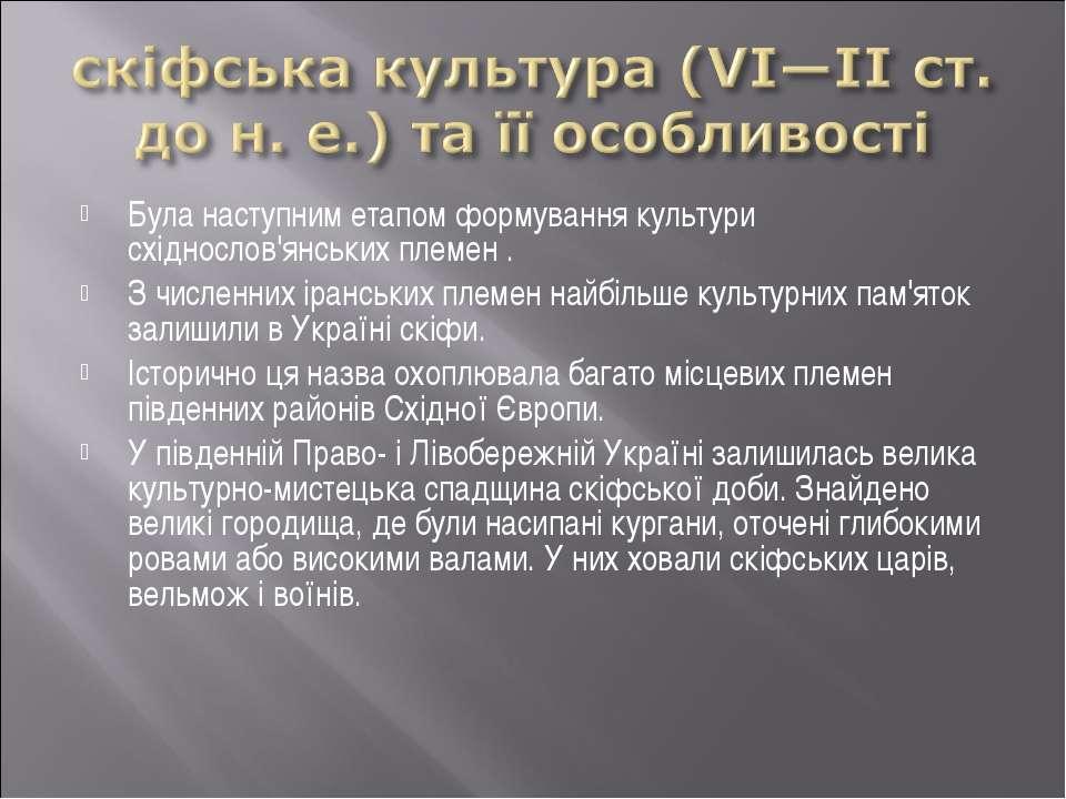 Була наступним етапом формування культури східнослов'янських племен . З числе...