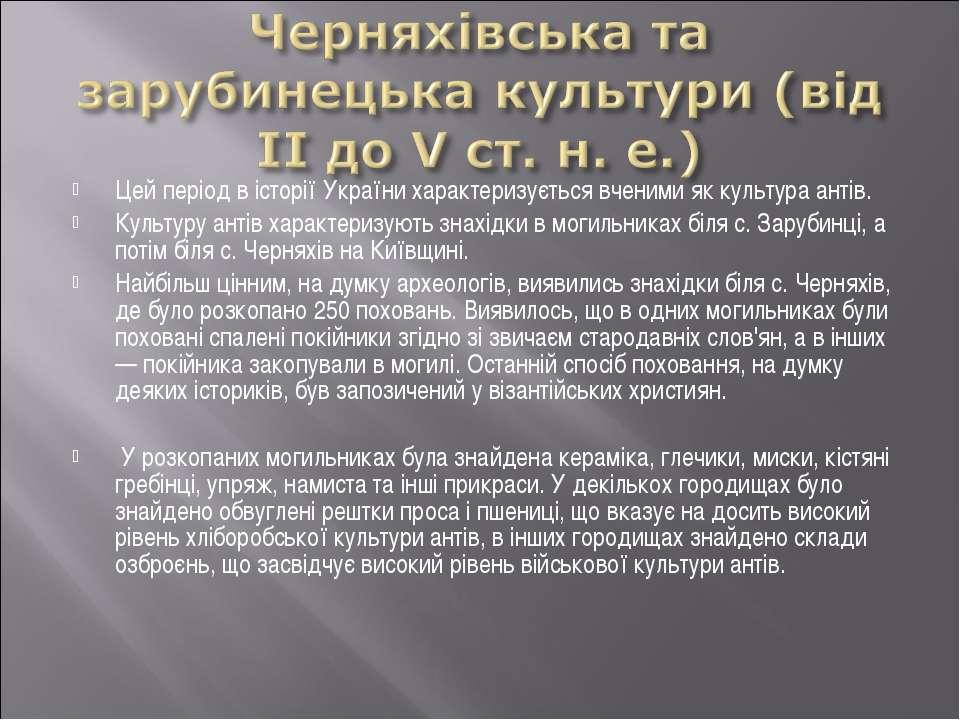 Цей період в історії України характеризується вченими як культура антів. Куль...