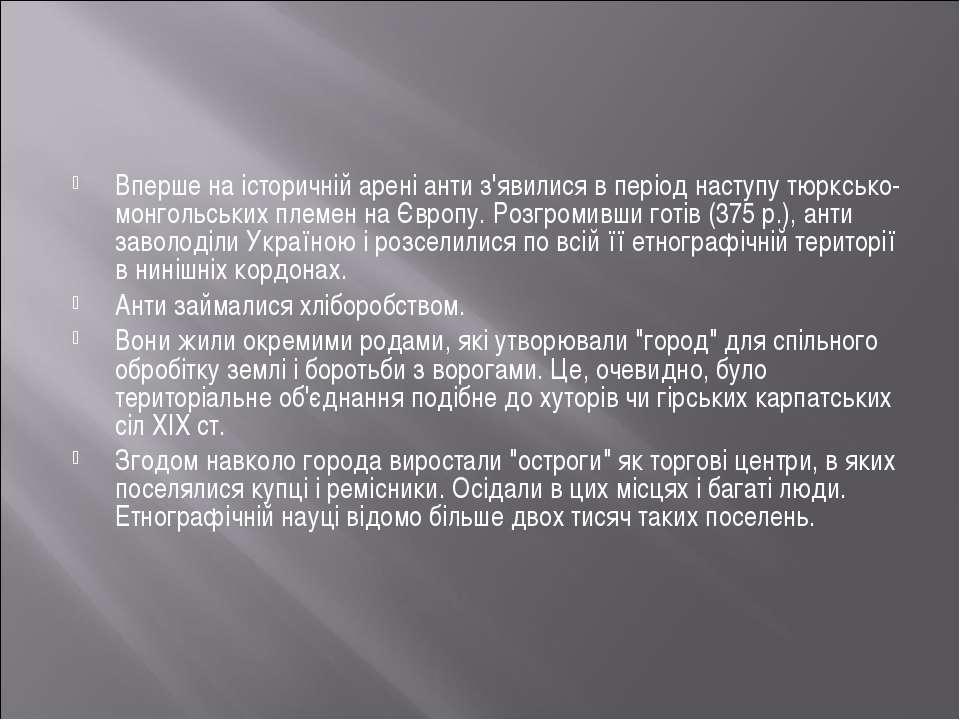 Вперше на історичній арені анти з'явилися в період наступу тюрксько-монгольсь...