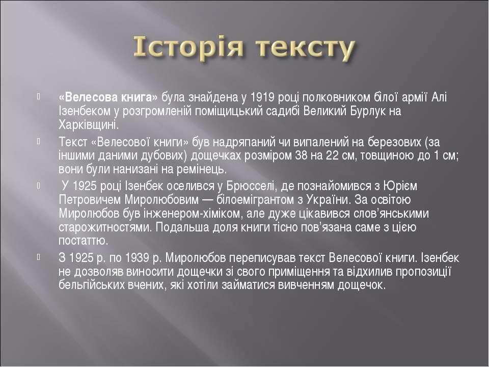 «Велесова книга» була знайдена у 1919 році полковником білої армії Алі Ізенбе...