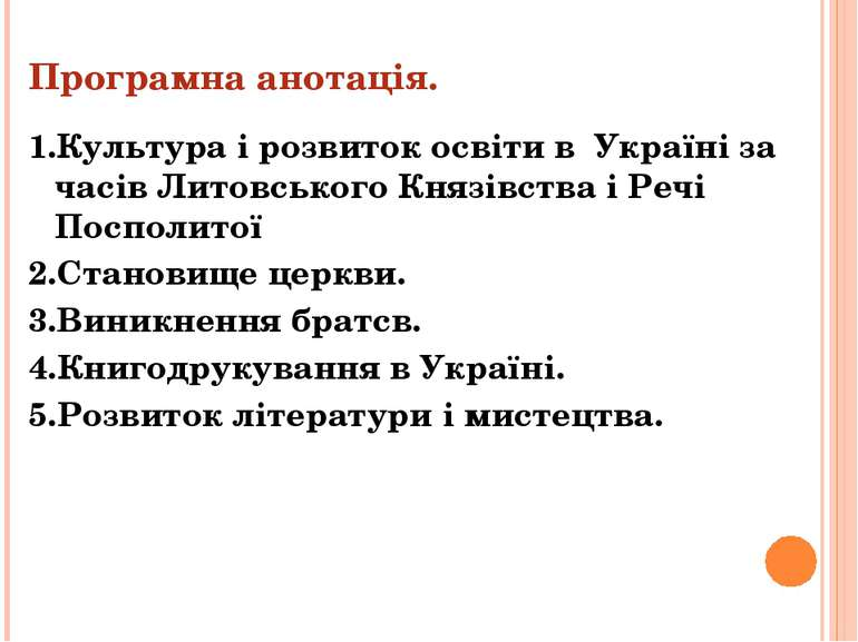 Програмна анотація. 1.Культура і розвиток освіти в Україні за часів Литовсько...