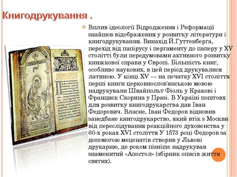 Вплив ідеології Відродження і Реформації знайшов відображення у розвитку літе...
