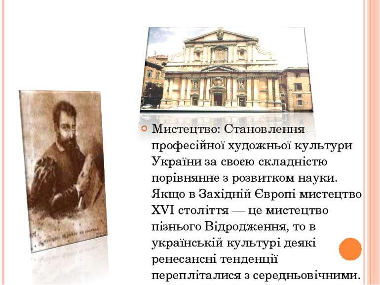 Мистецтво: Становлення професійної художньої культури України за своєю складн...