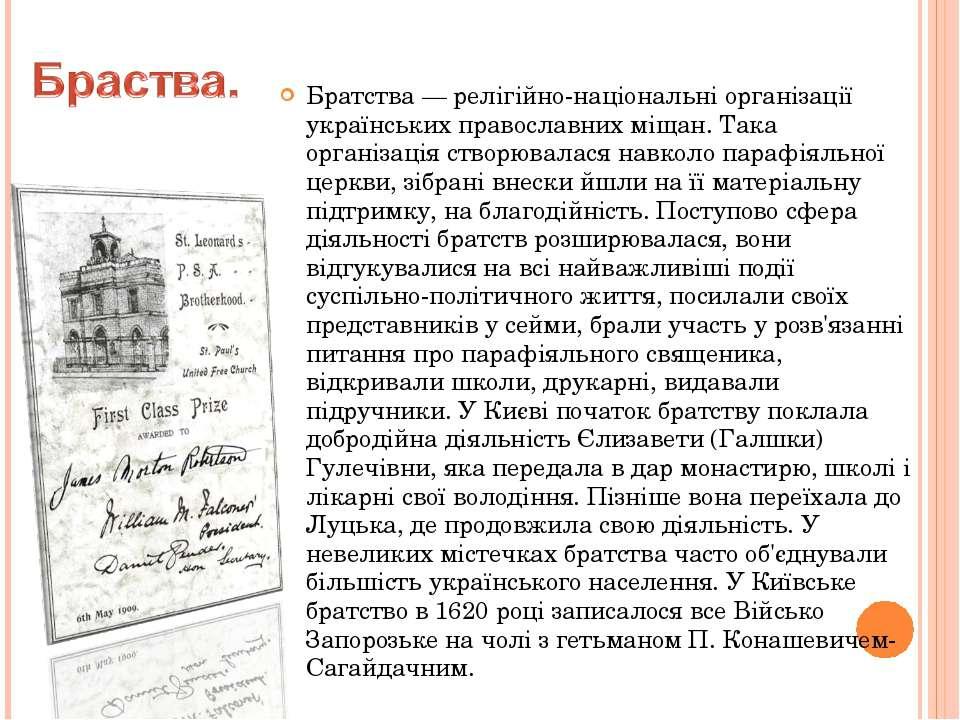 Братства — релігійно-національні організації українських православних міщан. ...