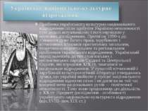Проблема українського культурно-національного відродження після здобуття Укра...