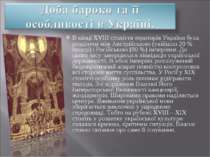 В кінці XVIII століття територія України була розділена між Австрійською (уві...