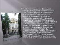 У 1834. був відкритий Київський університет, першим ректором якого став відом...