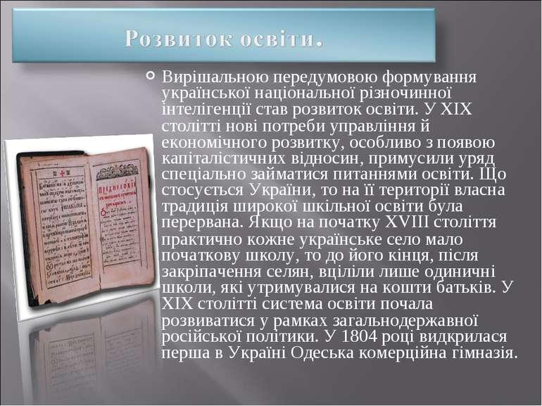 Вирішальною передумовою формування української національної різночинної інтел...