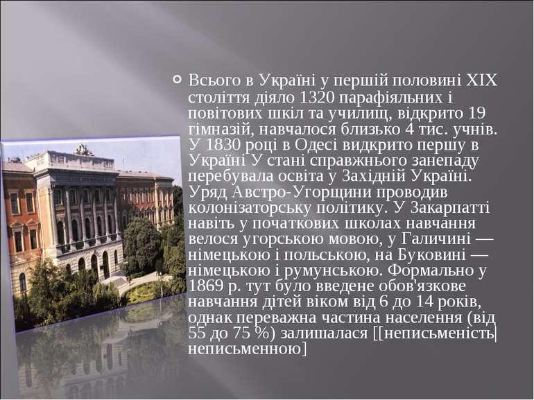 Всього в Україні у першій половині XIX століття діяло 1320 парафіяльних і пов...