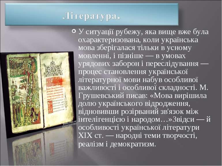 У ситуації рубежу, яка вище вже була охарактеризована, коли українська мова з...