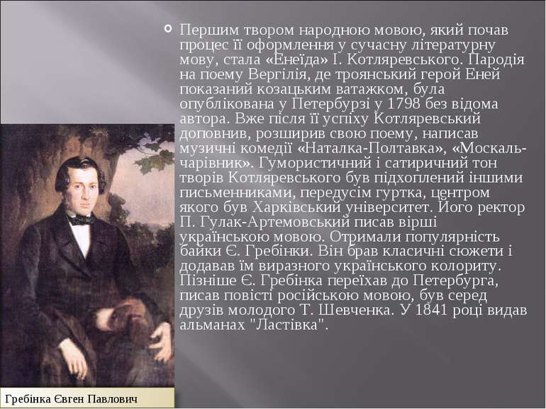 Першим твором народною мовою, який почав процес її оформлення у сучасну літер...