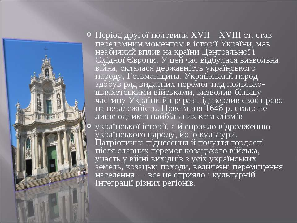 Період другої половини XVII—XVIII ст. став переломним моментом в історії Укра...