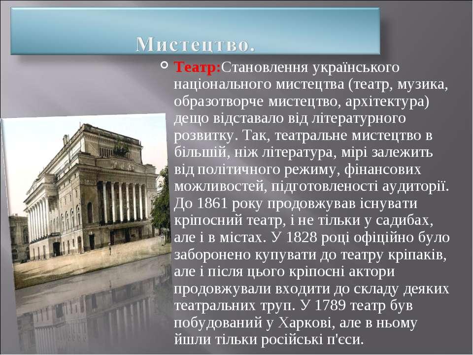 Театр:Становлення українського національного мистецтва (театр, музика, образо...