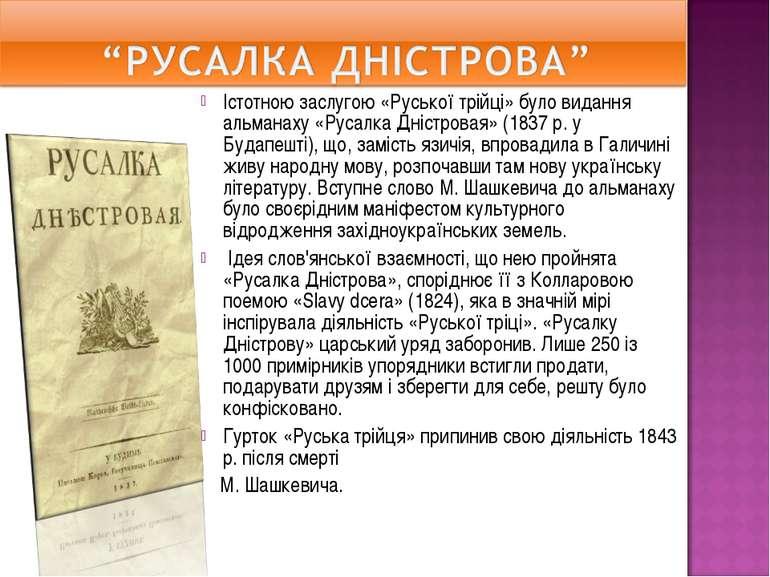 Істотною заслугою «Руської трійці» було видання альманаху «Русалка Дністровая...