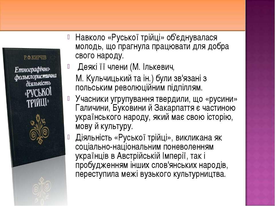 Навколо «Руської трійці» об'єднувалася молодь, що прагнула працювати для добр...