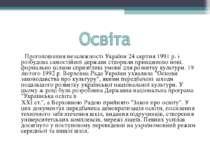 Проголошення незалежності України 24 серпня 1991 р. і розбудова самостійної д...