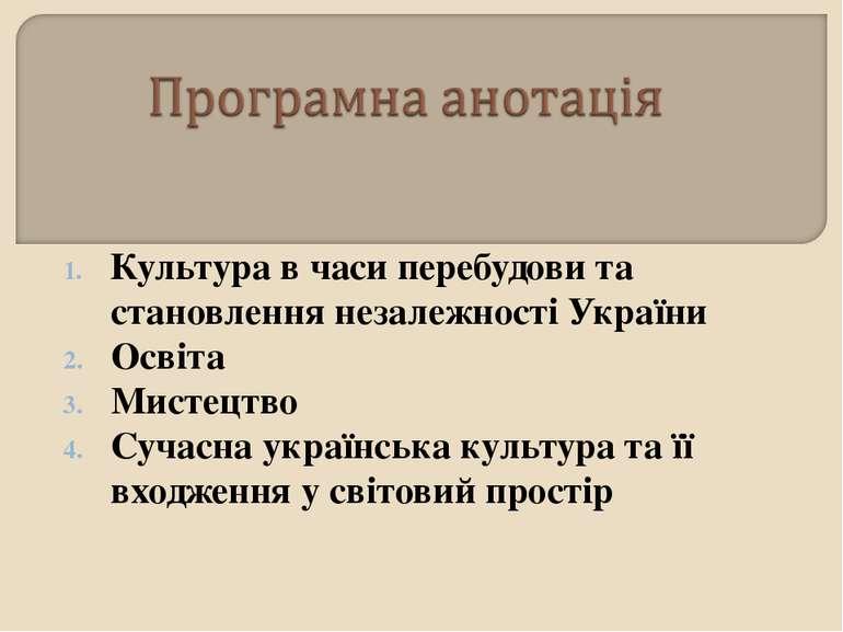 Культура в часи перебудови та становлення незалежності України Освіта Мистецт...