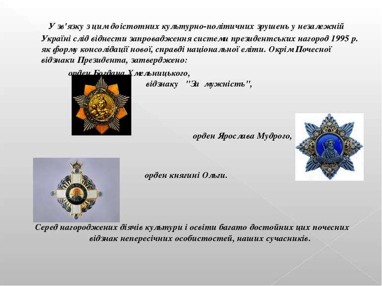 У зв'язку з цим до істотних культурно-політичних зрушень у незалежній Україні...