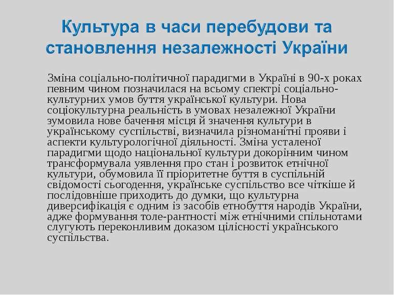 Зміна соціально-політичної парадигми в Україні в 90-х роках певним чином позн...