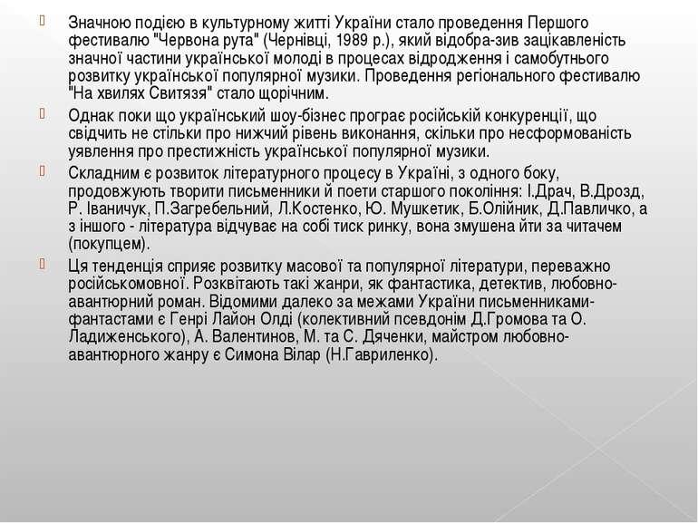 Значною подією в культурному житті України стало проведення Першого фестивалю...