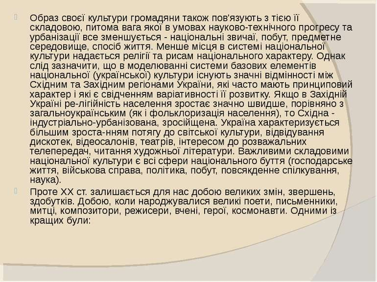 Образ своєї культури громадяни також пов'язують з тією її складовою, питома в...