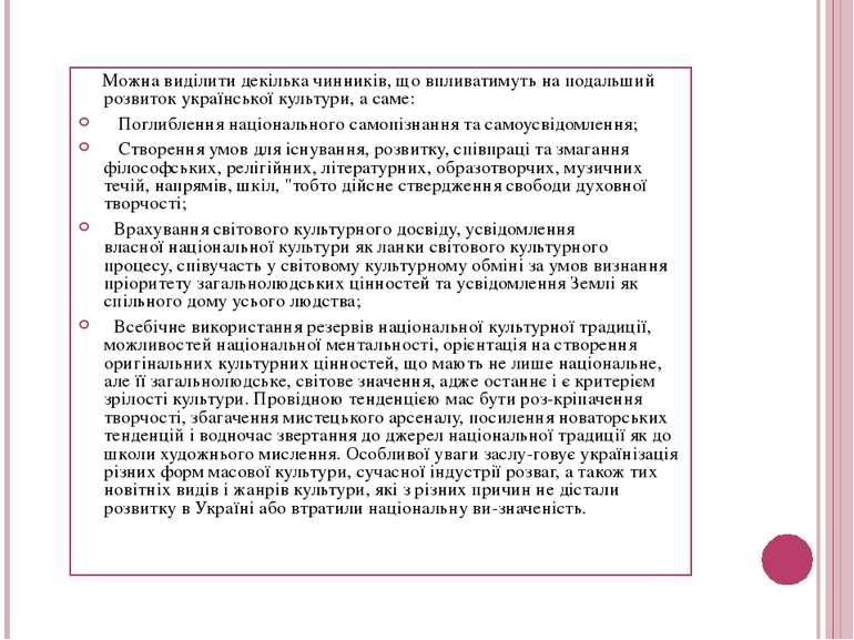 Можна виділити декілька чинників, що впливатимуть на подальший розвиток украї...