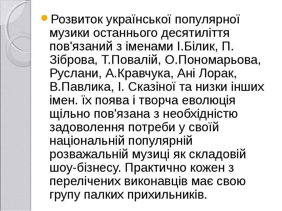 Розвиток української популярної музики останнього десятиліття пов'язаний з ім...